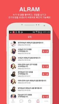 멤빙 - 멤버빙의, 멤버놀이, 멤버놀이터 apk screenshot