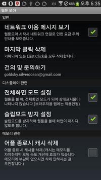 웹툰 모아 apk screenshot