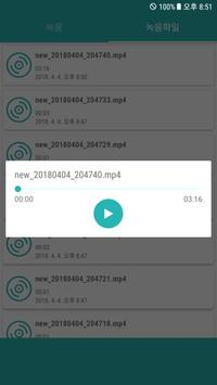 Free Voice Recorder screenshot 1