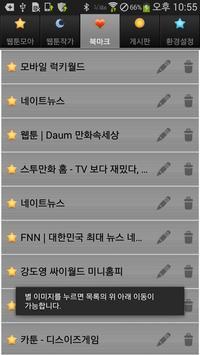 웹툰 모아 - 웹툰 모음의 원조 apk screenshot