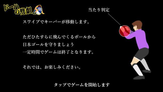 DOHA NO HIGEKI screenshot 3