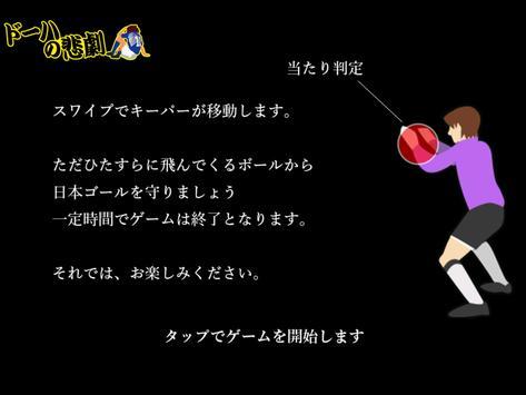 DOHA NO HIGEKI screenshot 8