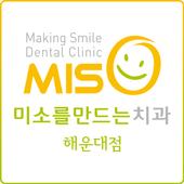 미소를만드는치과 해운대점 icon