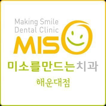 미소를만드는치과 해운대점 poster