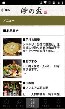 酒縁蕎亭 渉の盃 apk screenshot