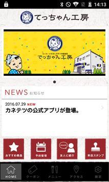 てっちゃん工房 - カネテツデリカフーズ apk screenshot