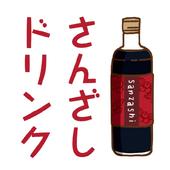 さんざし 美と健康をサポートsanzashi icon