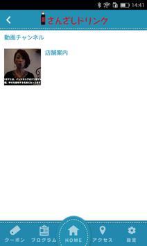 さんざし 美と健康をサポートsanzashi apk screenshot