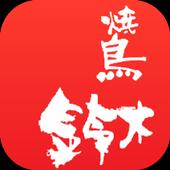 焼鳥ダイニング鈴木 icon