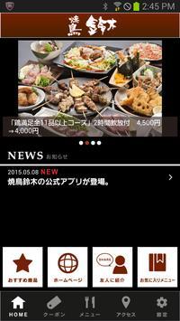焼鳥ダイニング鈴木 screenshot 1