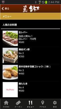 焼鳥ダイニング鈴木 screenshot 2
