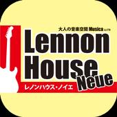 レノンハウス・ノイエ ビートルズ仲間を作るなら・・・ icon
