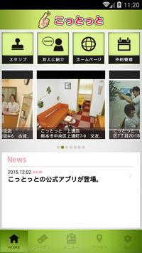 リラクゼーション・整体院・エステ・サロン こっとっとグループ apk screenshot