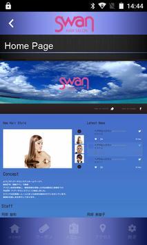ヘアーサロン swan apk screenshot