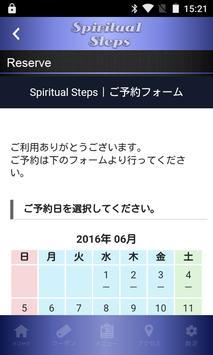Spiritual-Stepsの公式アプリです。 screenshot 2