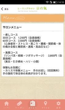 ヒーリングサロン豆の氣 apk screenshot