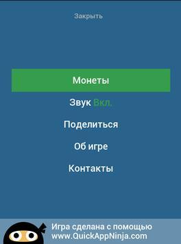 Угадай ютубера screenshot 14