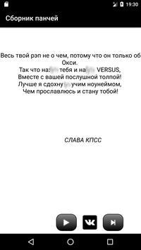 Сборник панчей screenshot 5