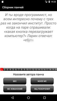 Сборник панчей screenshot 1