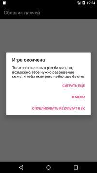 Сборник панчей screenshot 3