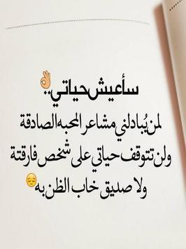 كلمات من الصميم screenshot 4