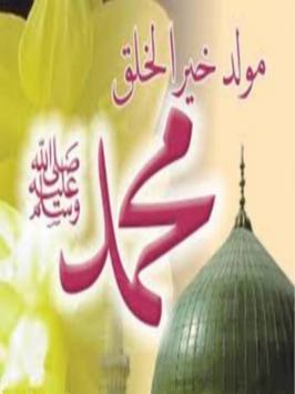 بطاقات صور ذكرى المولد النبوي poster
