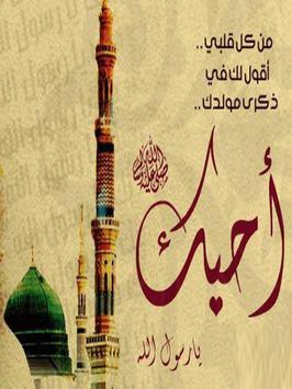 بطاقات صور ذكرى المولد النبوي screenshot 3