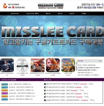 미쓰리카드 - 구글기프트카드 apk screenshot