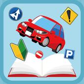 普通自動車運転免許問題集 icon