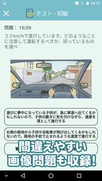 普通自動車運転免許問題集 screenshot 2