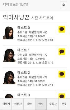 디아블로3 대균열 순위 apk screenshot