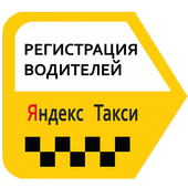 Яндекс Такси Регистрация водителей icon
