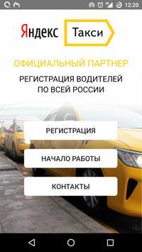 Яндекс Такси Регистрация водителей poster