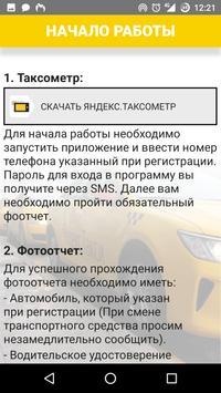 Яндекс Такси Регистрация водителей screenshot 2