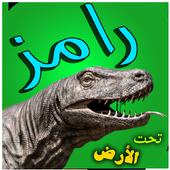 Shi4 - رامز تحت الارض icon
