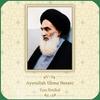 Ayetullah Sistani - Tam İlmihal Zeichen