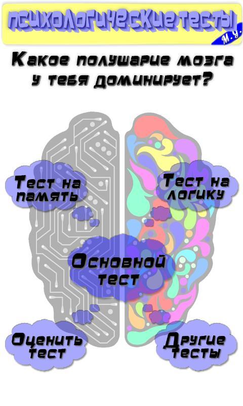 Тест картинка полушарие мозга
