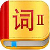 MM Chinese Vocabulary 2(free) icon