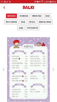 딸기가좋아 screenshot 3