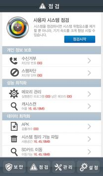 Security,보안,핸드폰 관리 apk screenshot