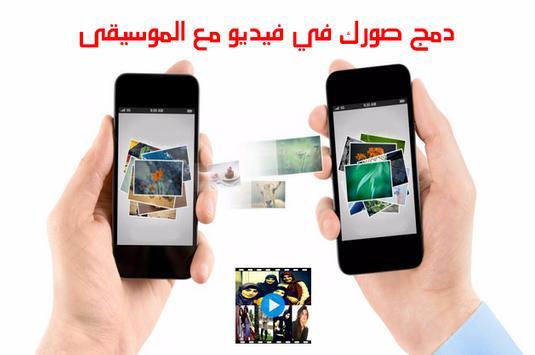 دمج صورك في فيديو مع الموسيقى apk screenshot