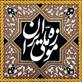 Iranian National Museum Guide icon