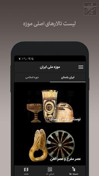 Iranian National Museum Guide poster