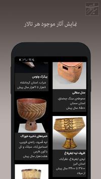 Iranian National Museum Guide screenshot 1