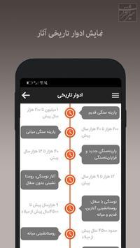 Iranian National Museum Guide screenshot 2