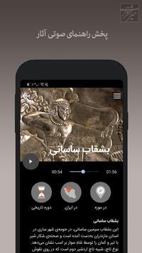 Iranian National Museum Guide screenshot 3