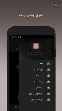 Iranian National Museum Guide screenshot 4