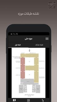 Iranian National Museum Guide screenshot 6