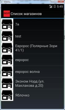 Цены в магазинах Мурманска apk screenshot