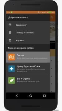 Socolor - интернет магазин по уходу за волосами screenshot 1